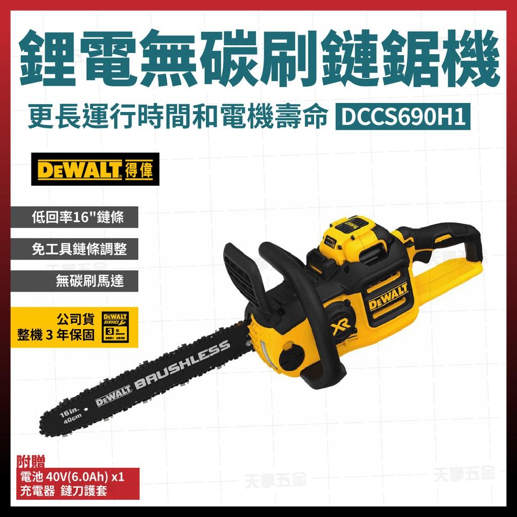 得偉DEWALT 充電鏈鋸機 DCCS690H1 單電池 6.0AH [天掌五金]