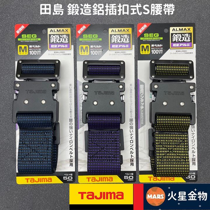 【火星金物】 田島 TAJIMA 鍛造鋁插扣式 S腰帶 點點青 點點紫 點點黃 腰帶 工作 腰帶 BWM125-DBU