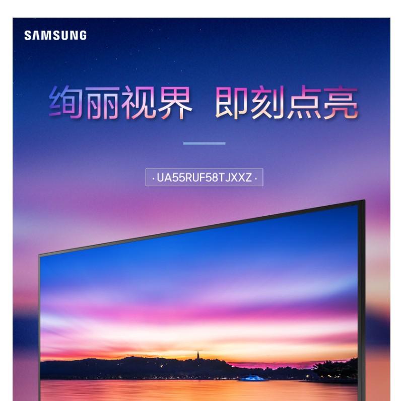 【電視機新品.包郵】Samsung三星 新品上市 UA55RUF58TJXXZ 55英寸4K超高清電視機