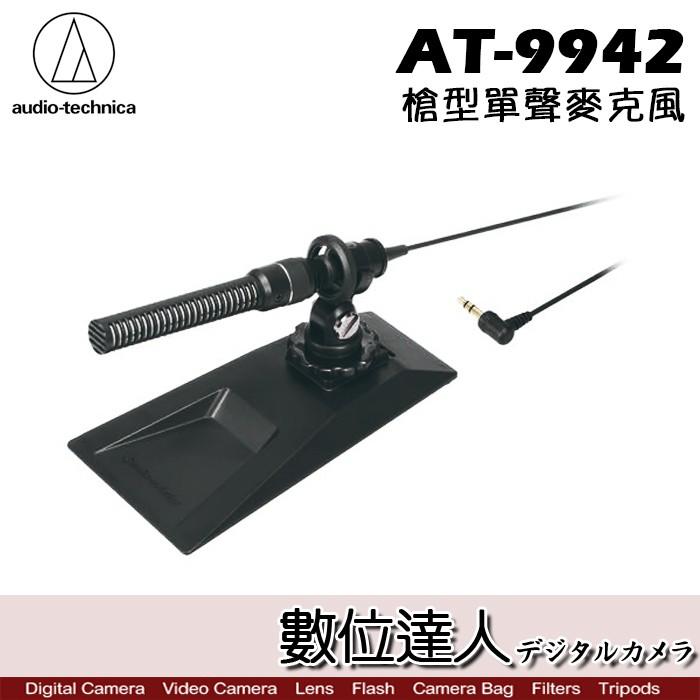 audio-technica 鐵三角 高音質單聲麥克風 AT9942 AT-9942 數位達人