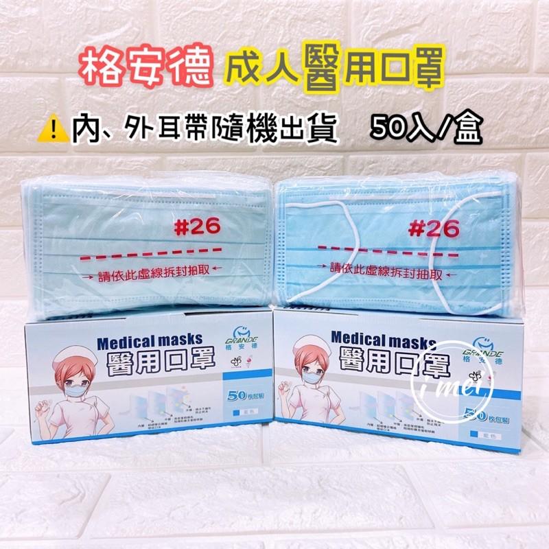 【現貨】藍色口罩 格安德醫用口罩 台灣製 MD 雙鋼印 成人平面 三層醫用口罩 一次性口罩 平面口罩