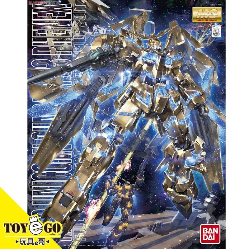 萬代 鋼彈模型 MG 1/100 獨角獸鋼彈3號機 鳳凰 電鍍版 機動戰士NT劇場版 UC外傳 玩具e哥 86534