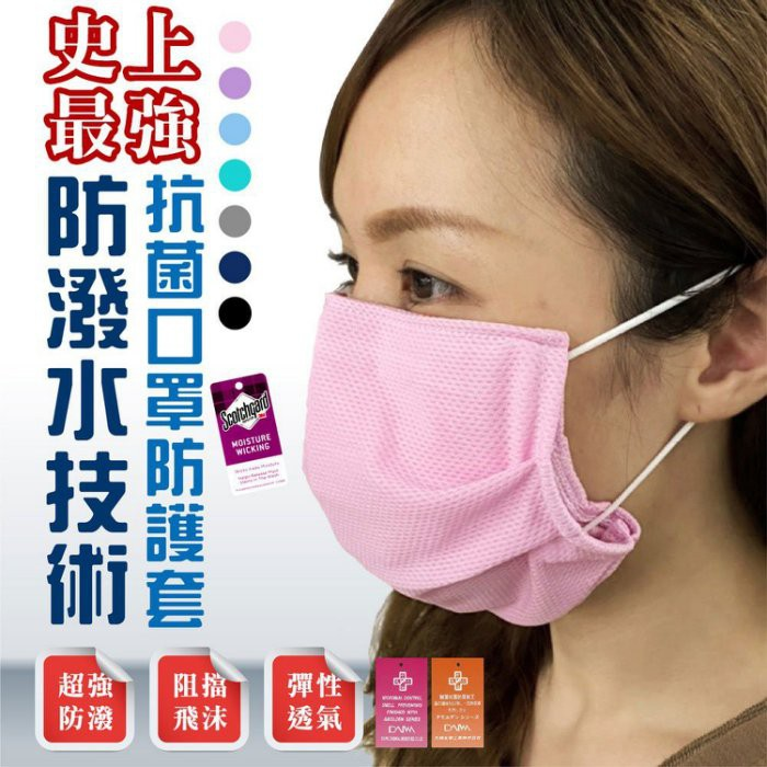台灣製 口罩套 3M防潑水 日本大和抗菌 MIT 素色口罩 防護套 防塵套 防護口罩 防疫  兒童口罩