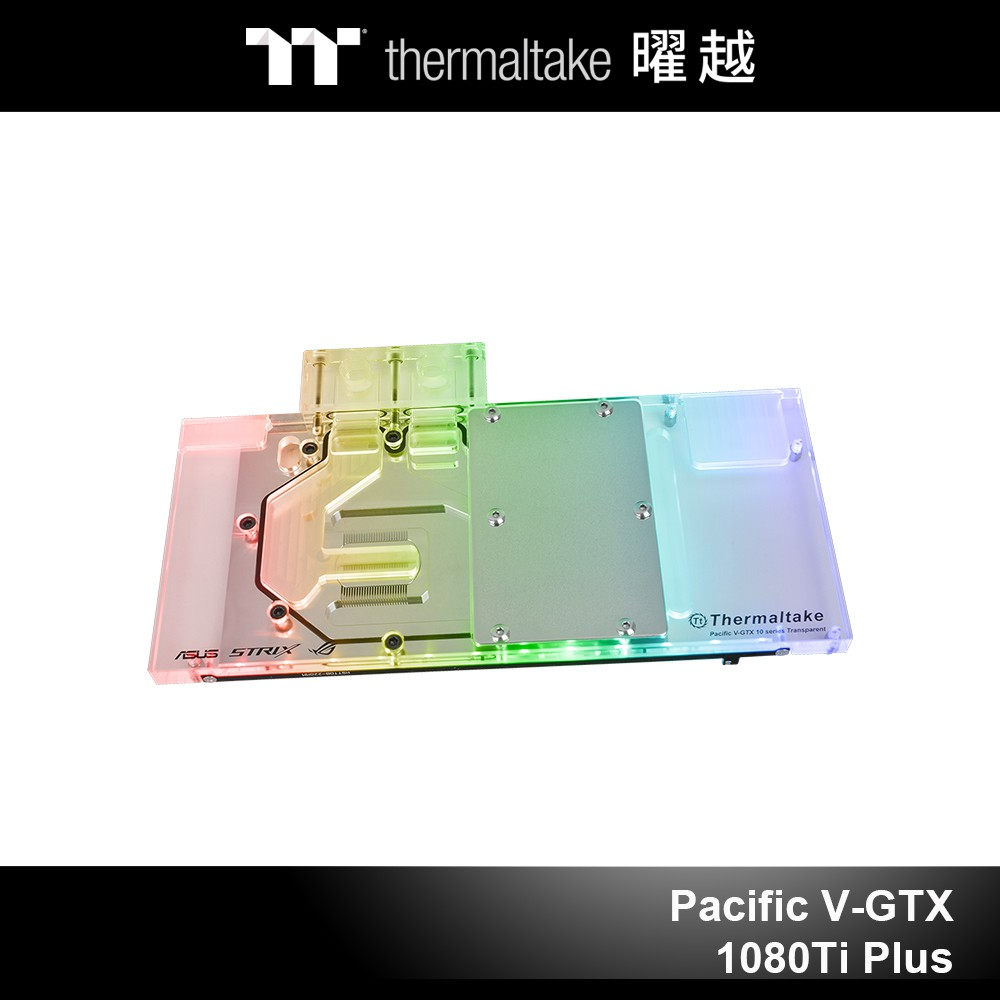 曜越 Pacific V-GTX 1080Ti Plus 水冷頭 透明 (ASUS ROG)