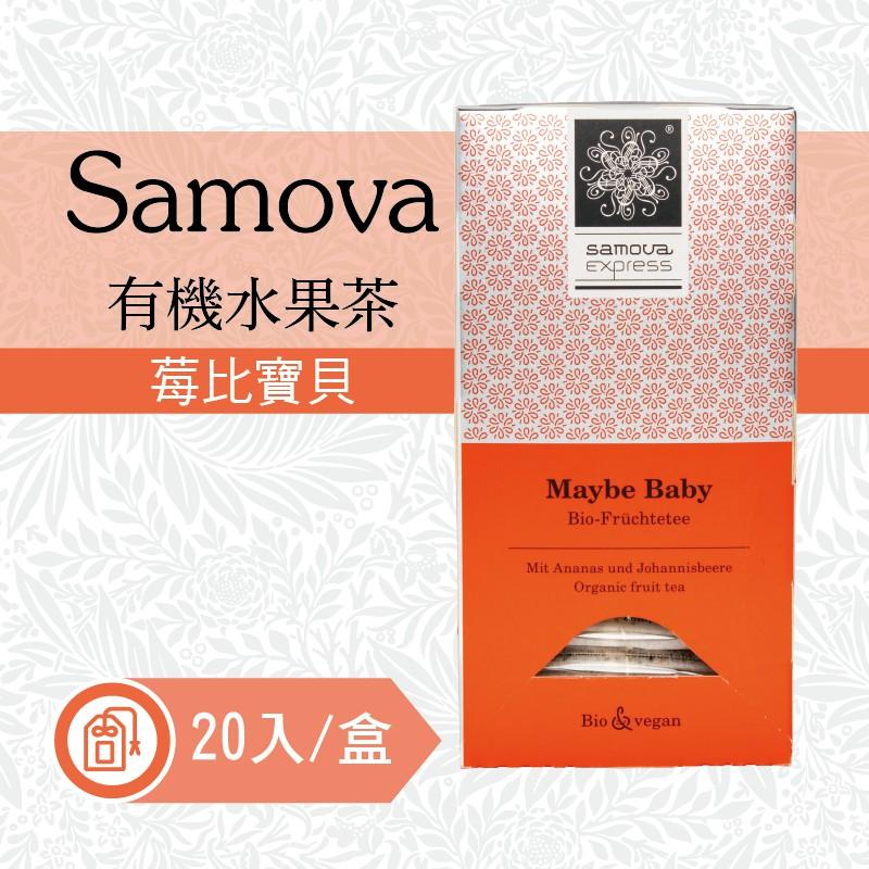 Samova 有機 水果茶 莓比寶貝 Maybe baby Space系列 20入組 德國茶