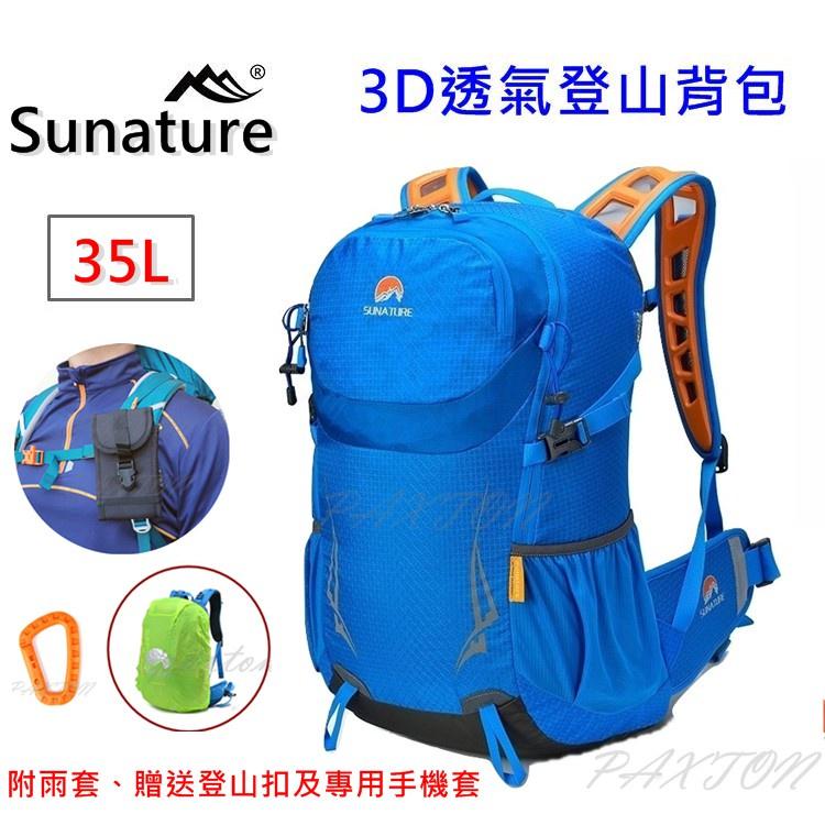 現貨 35L 超輕化 網架 Sunature 登山背包 水袋背包 後背包 旅行包 自行車 登山包 #8647