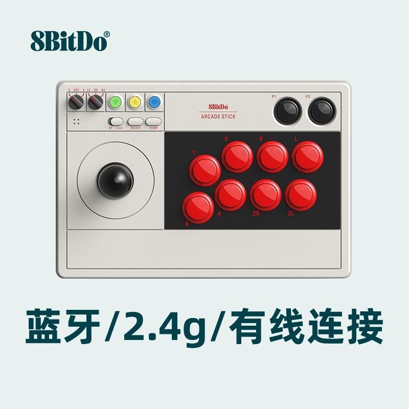 八位堂8BitDo街機搖杆V3標準版三和版多模連接LED實时佈局顯示格鬥PC電腦任天堂NS Switch/Lite遊戲機