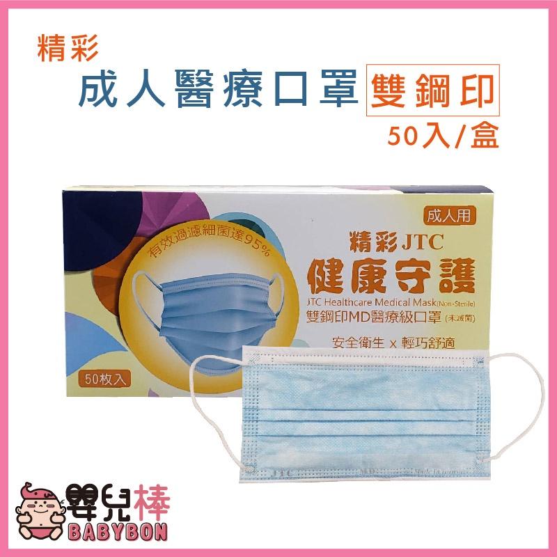 精彩 成人醫療口罩 莫蘭迪色系 50入/盒(5色各10入) 雙鋼印 台灣製 健康守護醫用口罩 成人口罩 醫用口罩 拋棄式