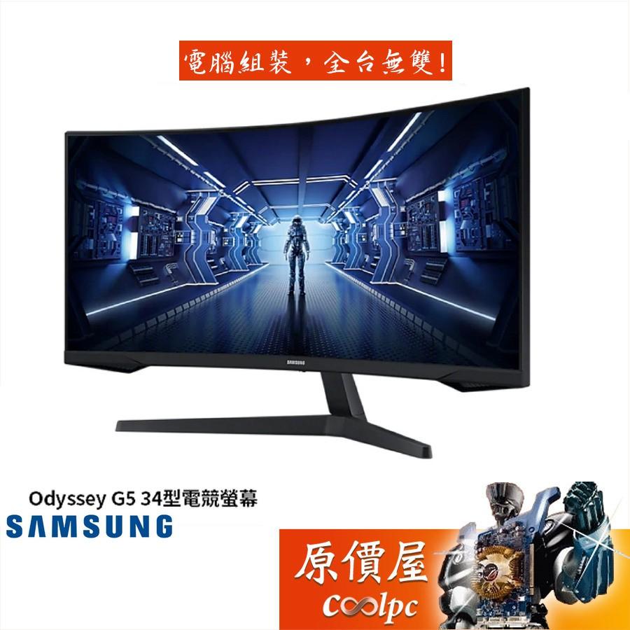 Samsung三星  C34G55TWWC G5/34吋/1H1P/1ms/2K/VA曲面/165Hz/螢幕/原價屋