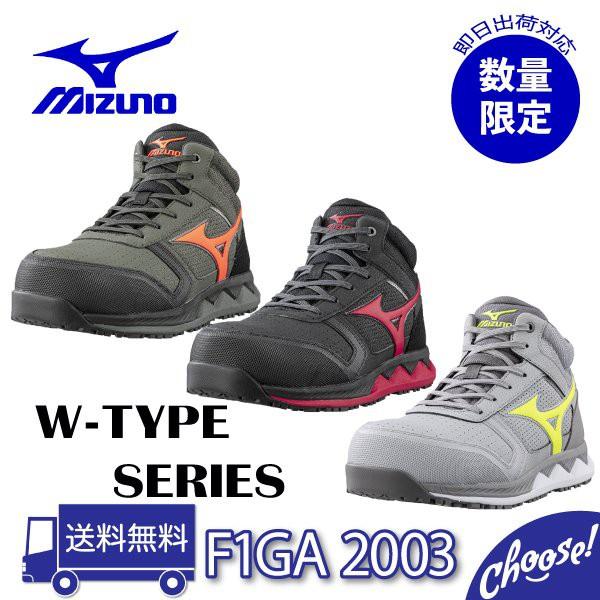 MIZUNO F1GA2003 塑鋼安全鞋 日本直送🎌🗻(可開統編)2020年新款