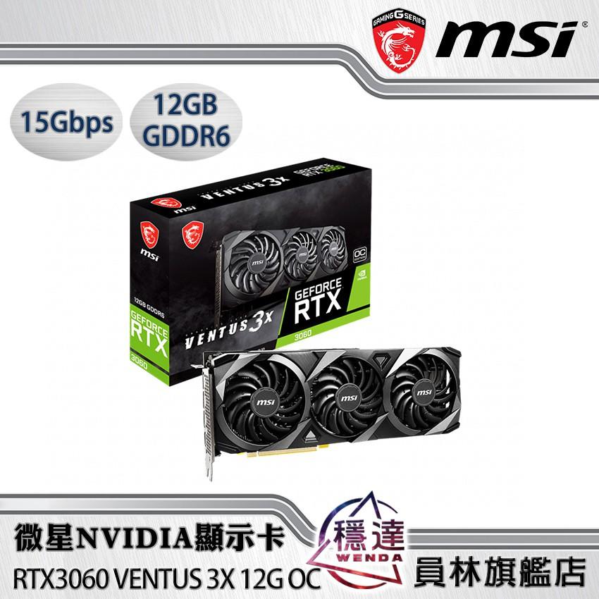 【微星MSI】RTX 3060 VENTUS 3X 12G OC NVIDIA顯示卡(搭版價/少量現貨/可直接下單)