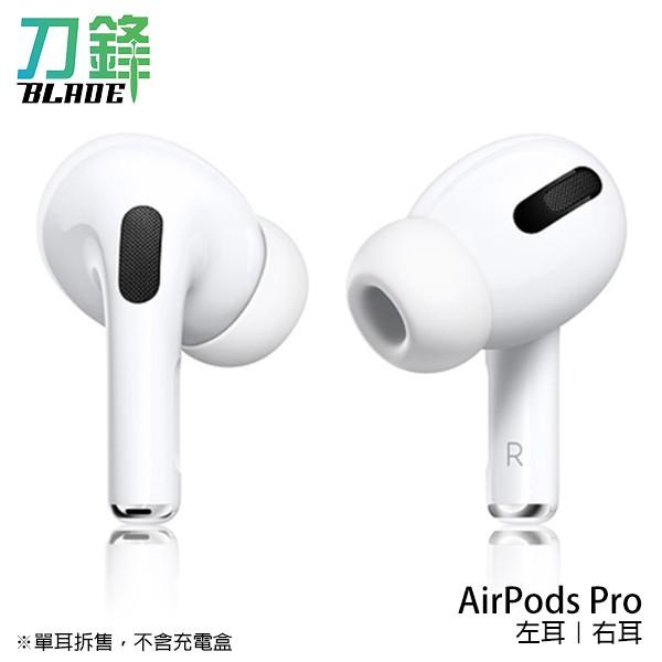 Apple AirPods Pro 左耳 右耳 原廠正品 台灣公司貨 單耳 無線藍牙耳機 現貨 當天出貨 刀鋒