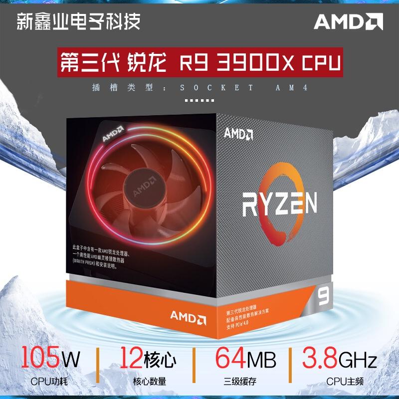 【關注減300 現貨】AMD銳龍三代 Ryzen R9 3900X 盒裝CPU  處理器7nm 12核24線程 AM4