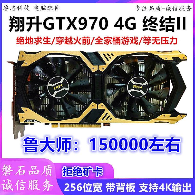 【顯示卡】翔升GTX970 4G 8G顯卡 電腦獨立顯卡 GTX1060 RX470 RX570 970