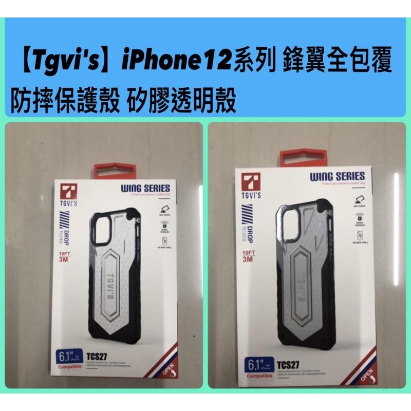 【Tgvi's】iPhone mini/12 Pro/12 Pro Max鋒翼系列全包覆防摔保護殼 矽膠透明殼