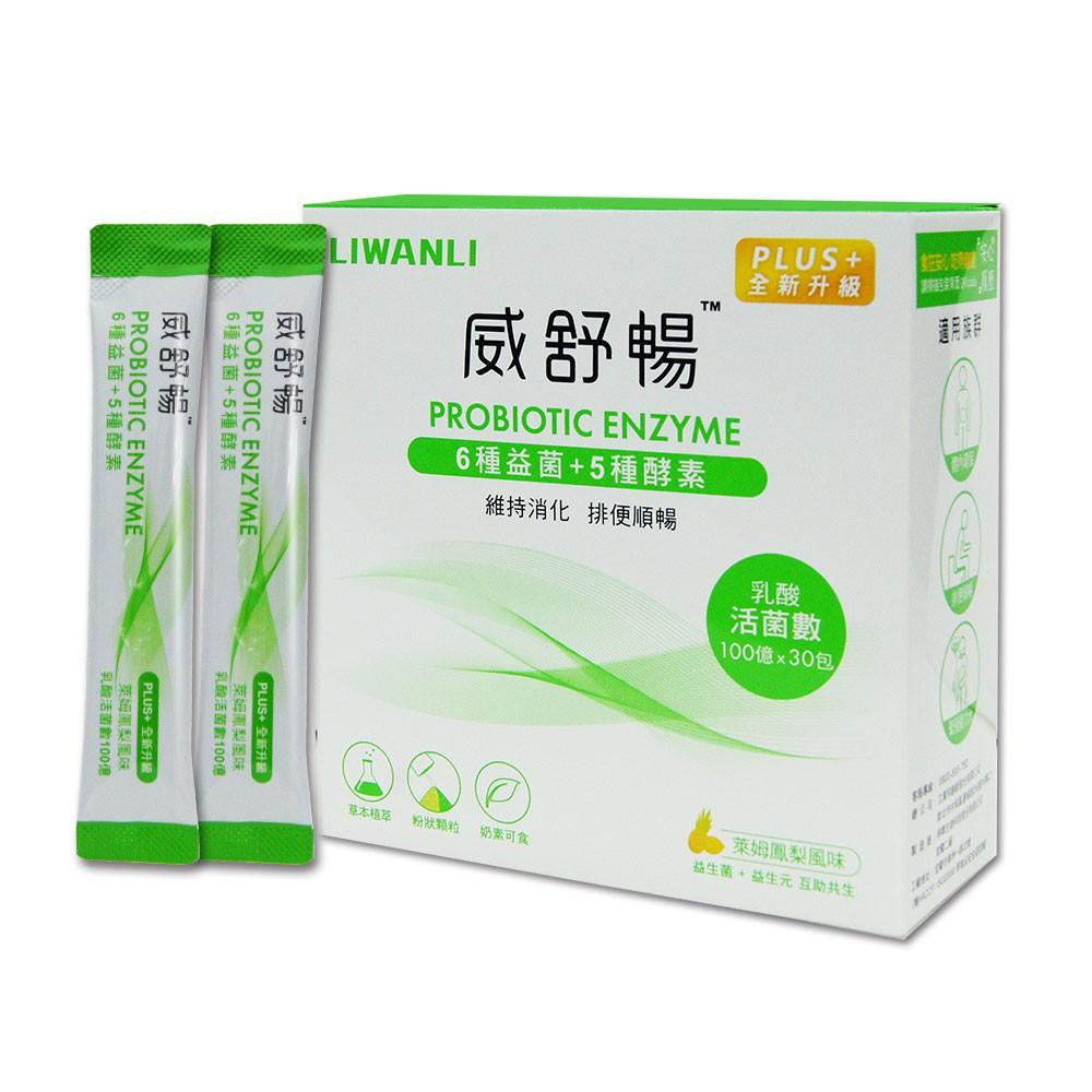 威舒暢PLUS益菌酵素粉包
