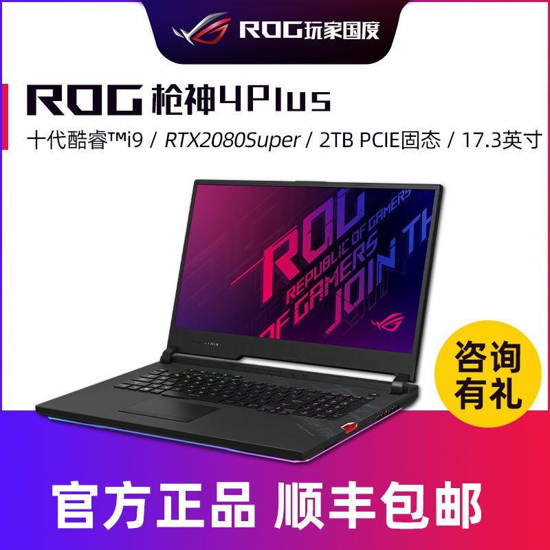 【熱賣】ROG玩家國度 槍神4Plus十代酷睿i7/RTX2070Super游戲本筆記本電腦