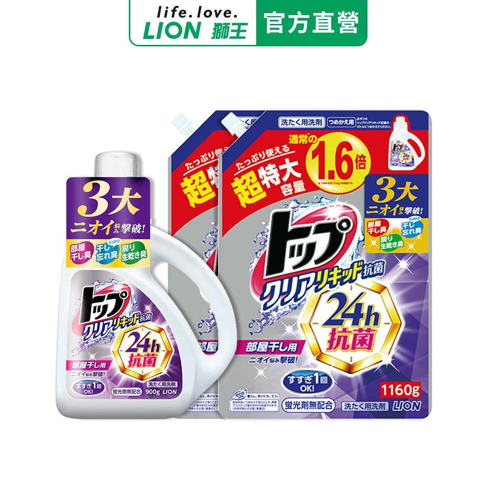 日本獅王LION 抗菌濃縮洗衣精超量版1+2件組 │台灣獅王官方旗艦店