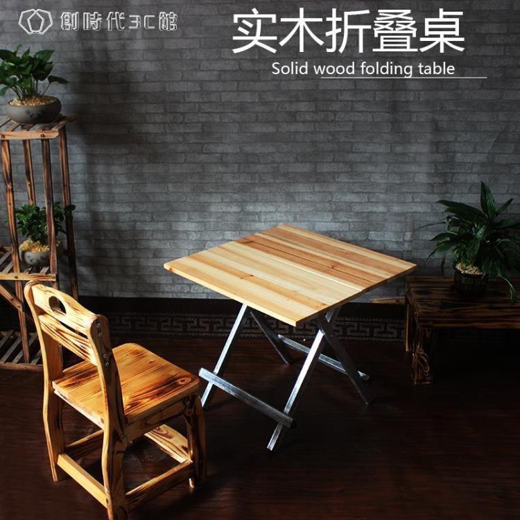 折疊桌省空間折疊便攜正方形餐桌輕便擺攤桌加固家用吃飯桌子【芭蒂小屋】