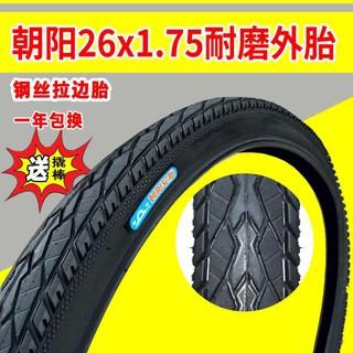 【年末大促】朝陽外胎 26X1.75自行車外胎44-559輪胎175外帶26寸山地車 桃園市