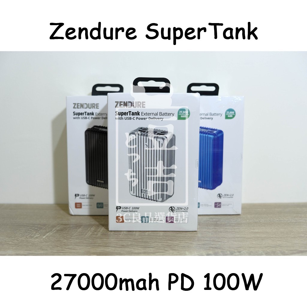 【正品現貨】原廠保固 Zendure SuperTank 100W 27000mAh 快充行動電源 Zendure
