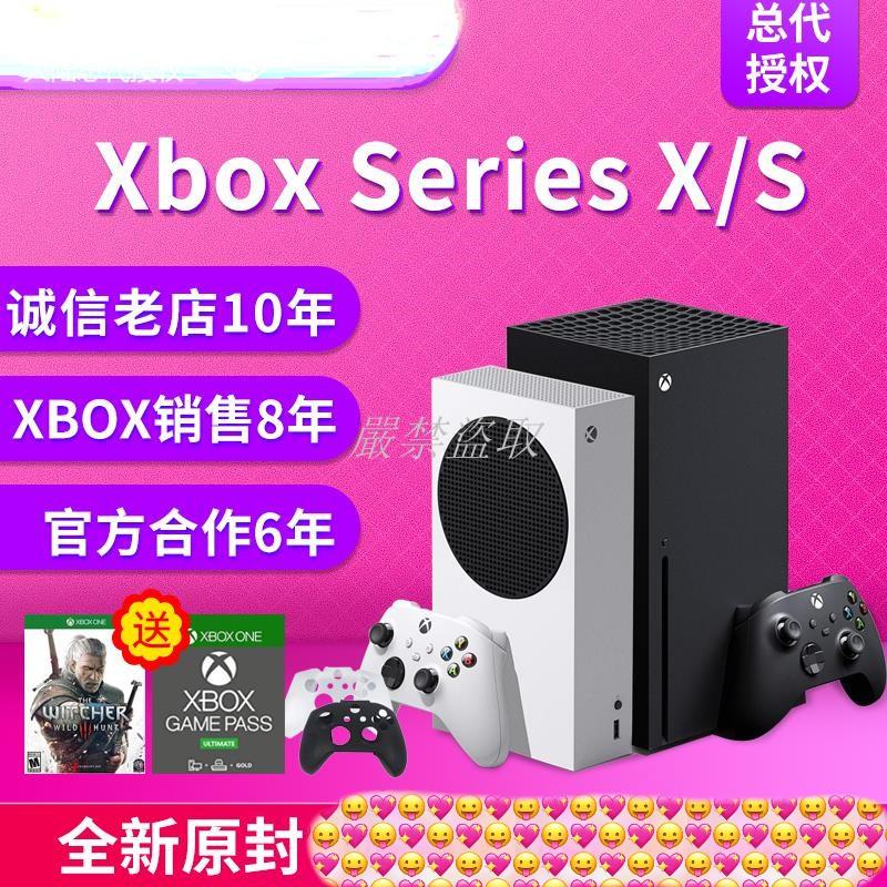 微軟Xbox Series S/X主機 XSS XSX one s 次世代4K游戲主機 現貨