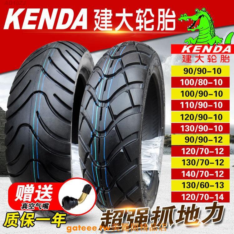 熱賣*建大輪胎2.75\/100\/110\/120\/130\/140\/70\/80\/90一12-10-14真空胎