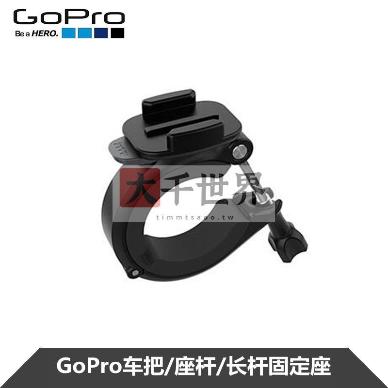 數碼配件 GoPro原裝單車摩托車夾hero9/8/7/6原廠Insta360 ONE R車把固定座
