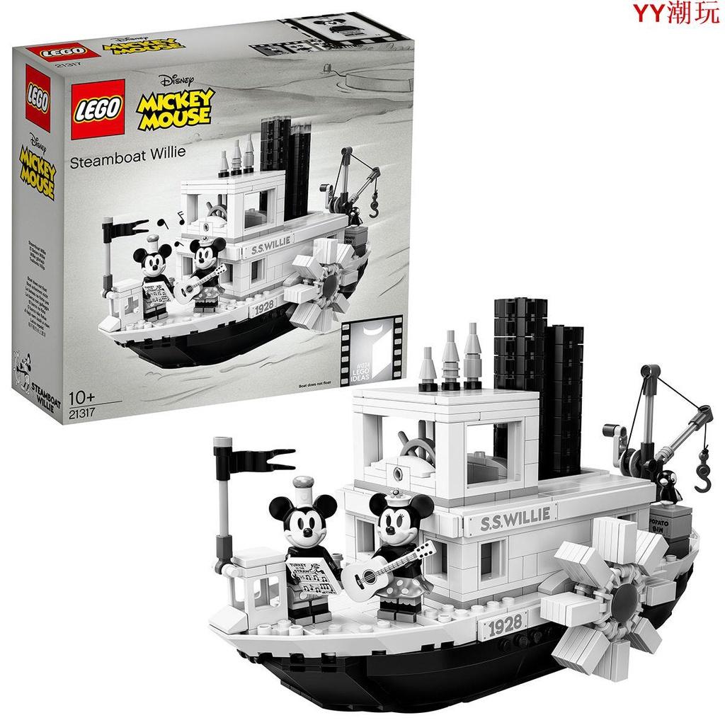 YY潮玩 LEGO樂高 積木 兒童 益智 拼裝 玩具 迪士尼汽船威利21317 LEGO樂高
