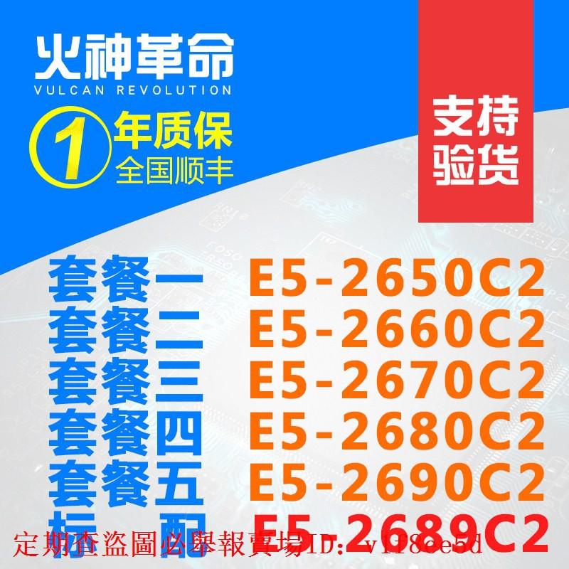 現貨免運Intel至強E5-2650 2660 2665 2670 2680 2689 2690CPUC2 V2配X7