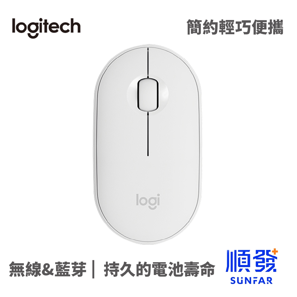 Logitech 羅技 珍珠白 M350 鵝卵石 無線滑鼠 滑鼠 辦公 靜音