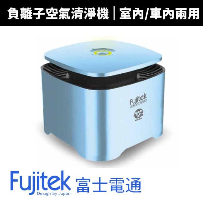 【Fujitek 富士電通】室內/車內兩用負離子空氣清淨機(FT-AP08)