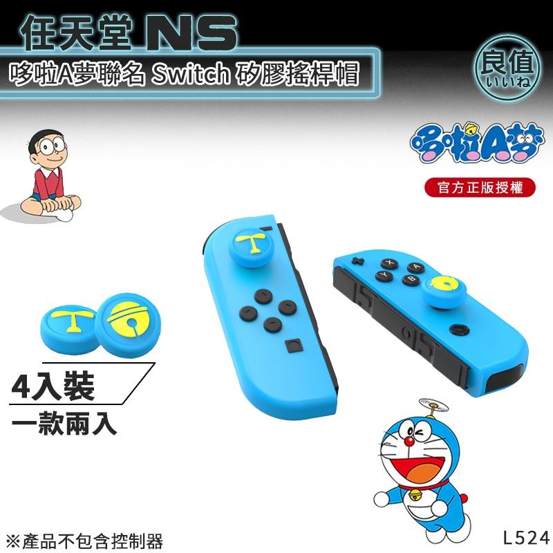 良值 哆啦A夢 聯名 Switch JC 搖桿帽 L524 現貨 小叮噹主題 類比套 相容 NS Lite OLED