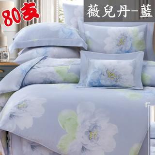80支尊榮級天絲TENCEL 兩用被床包組/ 床罩組(薇兒丹藍)100%萊塞爾纖維 #雙人 加大 特大💎 [戀兒寢具] 新北市