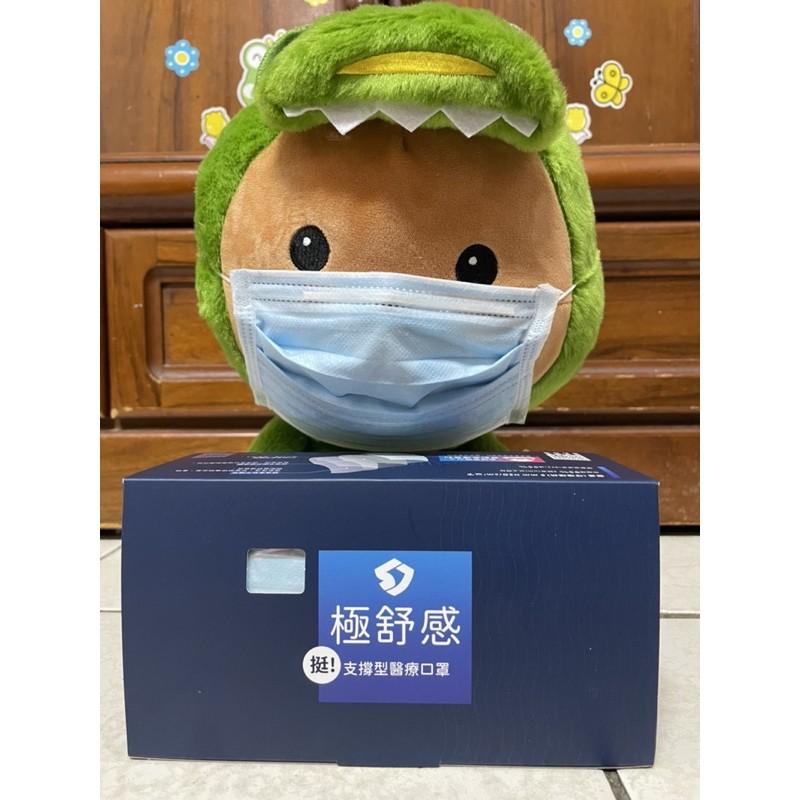 醫療防護口罩(未滅菌)。現貨供應中🚚 極舒感支撐型口罩😷。愛水的妹妹們看過來😊😊