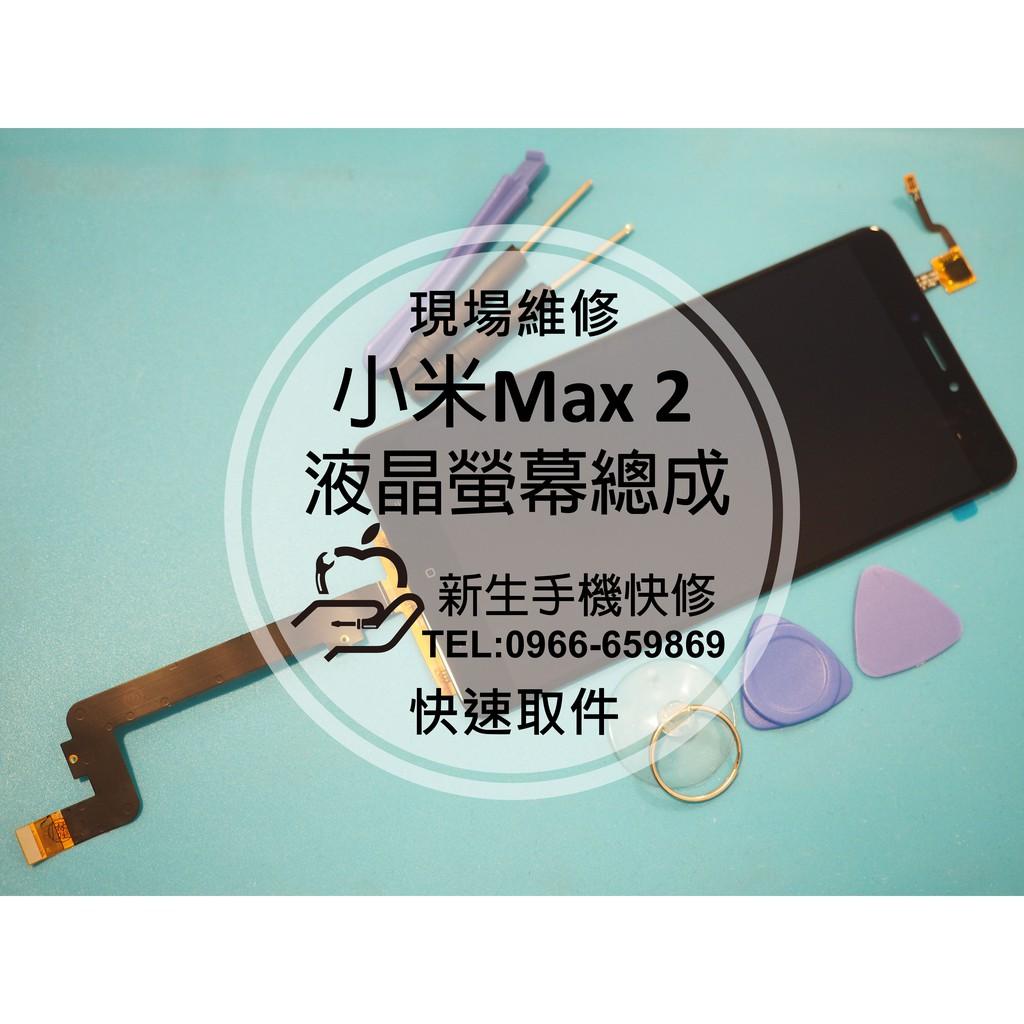 免運費【新生手機快修】MIUI 小米Max2 二代 液晶螢幕總成 無法觸控 玻璃破裂 無法顯示 黑屏花屏 現場維修更換