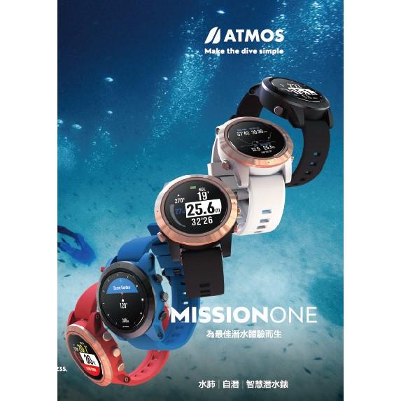 游龍潛水●ATMOS MISSION ONE 潛水電腦錶 / 中英多國語言多功能模式 ❤本店再多贈彩色錶帶