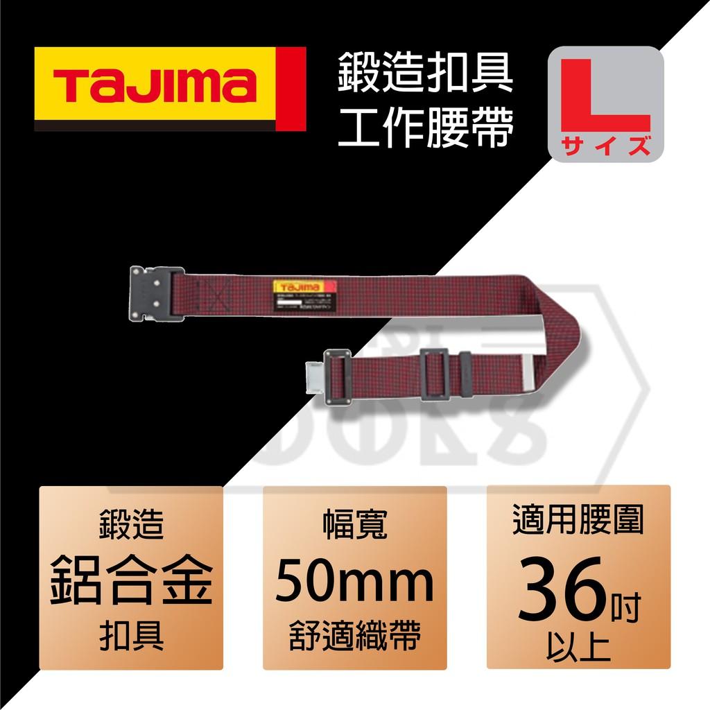 【伊特里工具】TAJIMA 田島 工作腰帶 L 號 BWL145-DRE 紅點 鍛造扣具 日本 厚生勞動省 規範合格品