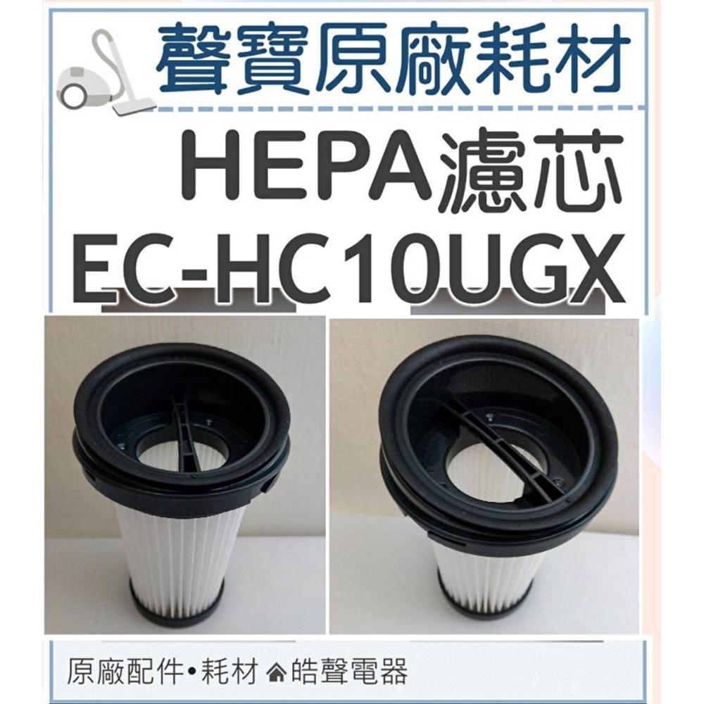 現貨 聲寶吸塵器EC-HC10UGX濾芯 HEPA濾網 吸塵器濾芯 吸塵器濾網 原廠耗材 【皓聲電器】
