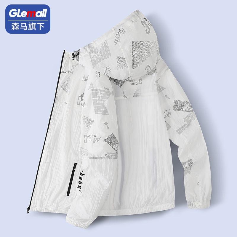 【防疫防曬衣】森馬旗下GLEMALL夏季防曬衣服舒適透氣薄款百搭休閑夾克外套男款、升級冰絲涼感