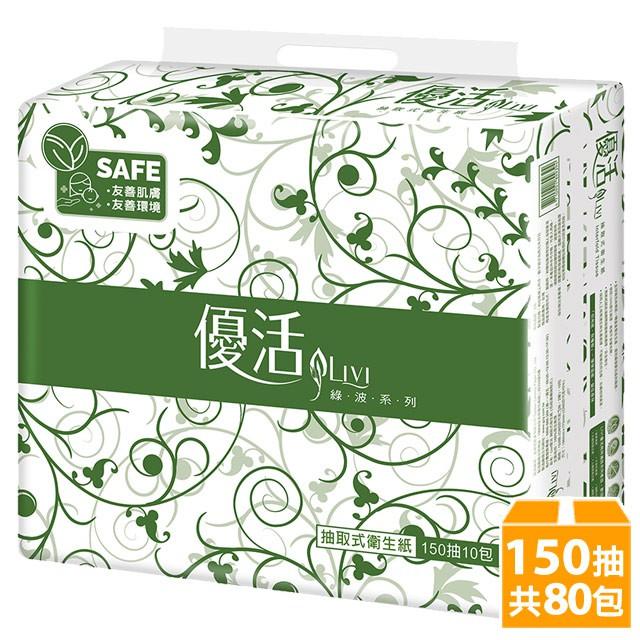 Livi優活 抽取式衛生紙150抽*80包/箱 優活 衛生紙