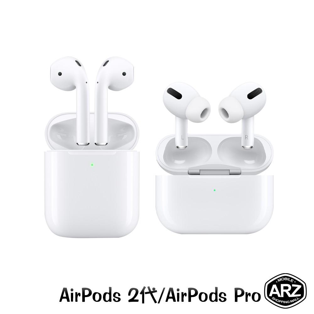 Apple AirPods Pro/2代 無線藍牙耳機 台灣公司貨 無線充電盒 蘋果原廠公司貨 無線耳機 耳機 ARZ