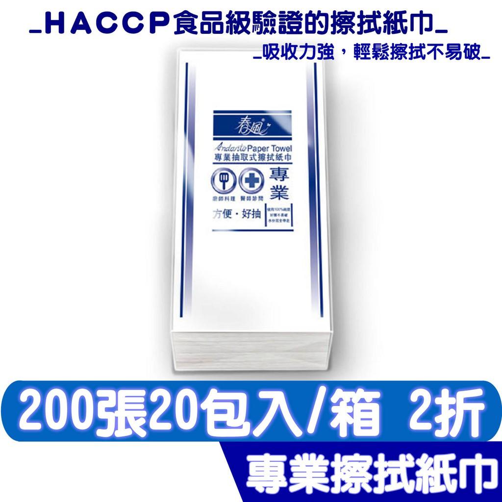 春風 專業 抽取式 擦拭紙巾 擦手紙 2折 200張X20入【市售唯一生產環境獲得HACCP食品級驗證的擦拭紙巾】
