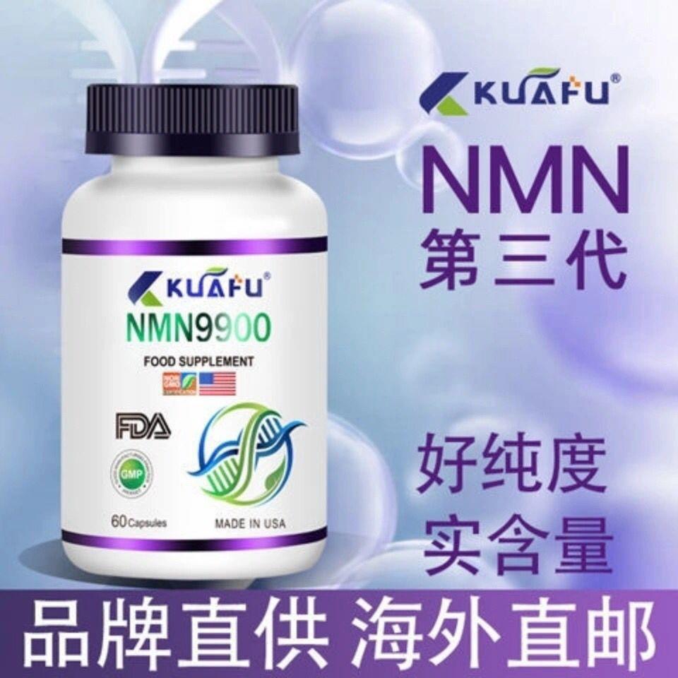 美國原裝KUAFU NMN12000 MAX第三代 NMN9900美國FDA認證GMP60粒