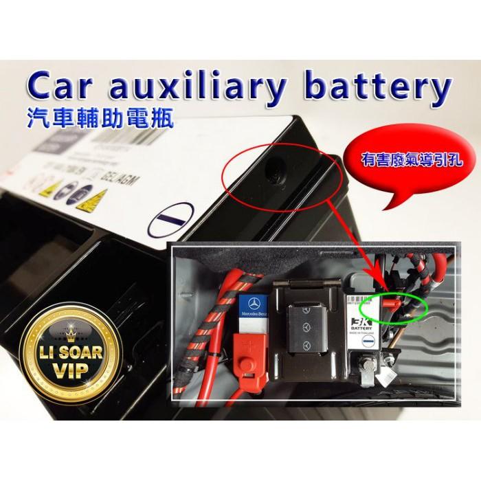 ☼台中苙翔電池►賓士 輔助電池 故障 W169 W176 W204 W207 W211 W212 W218 W219