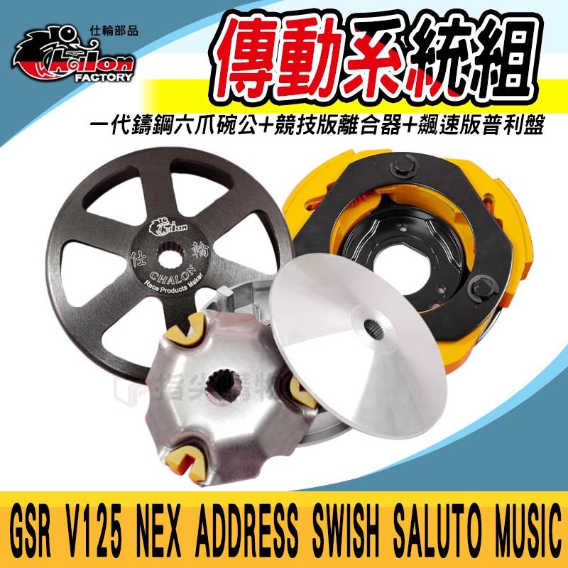 仕輪 一代鑄鋼六爪 碗公 ×競技 離合器 ×飆速 普利盤 傳動系統組 傳動 適用於 GSR V125 NEX SWISH