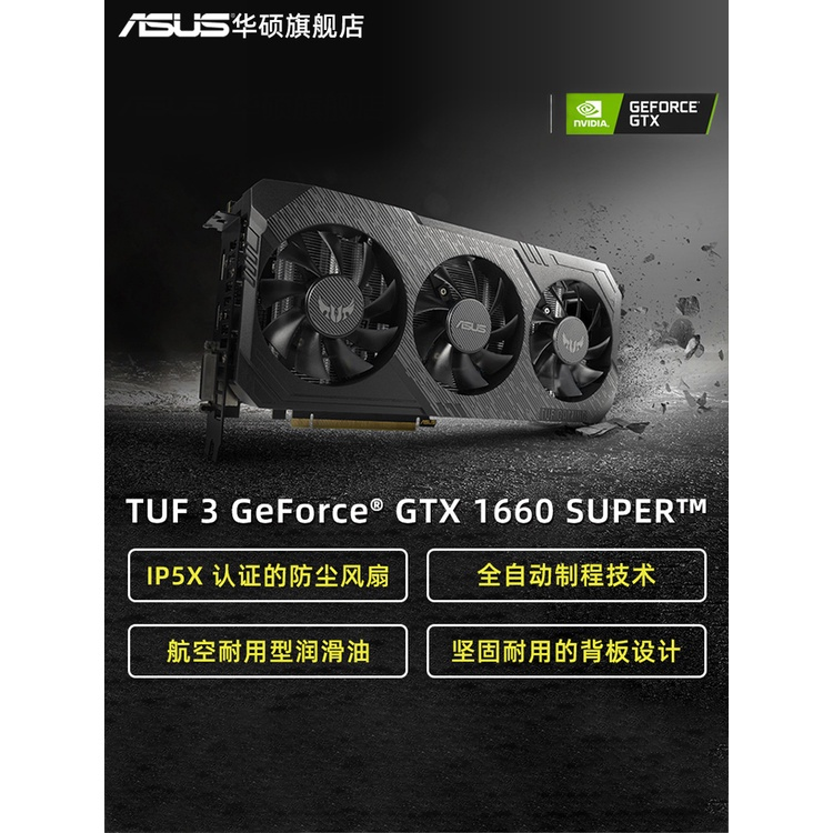 Asus/華碩GTX1660/1660S臺式機電腦吃雞電競遊戲1060ti 6G電競主機1660 super ROG猛禽