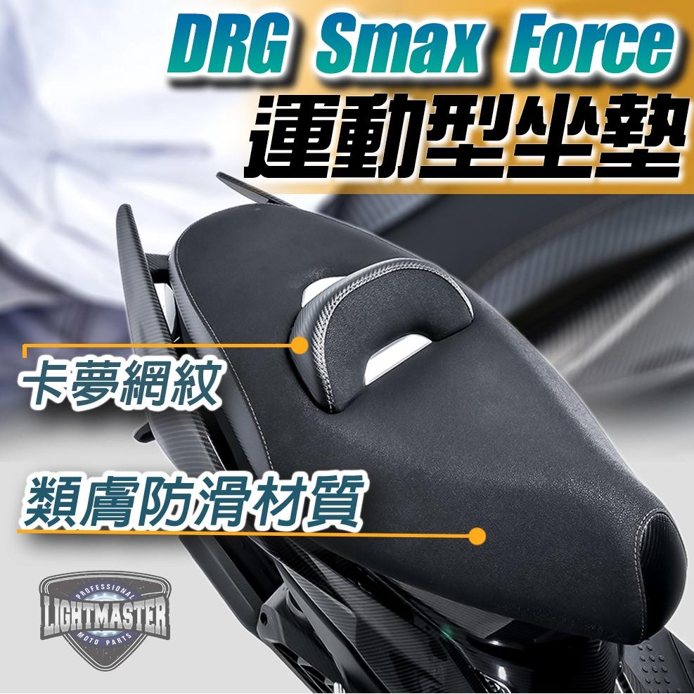 「燈匠 運動型坐墊」Force Smax DRG 椅墊 坐墊 座墊 沙發 變形蟲 Mtrt 沙發坐墊 小饅頭 可升縮