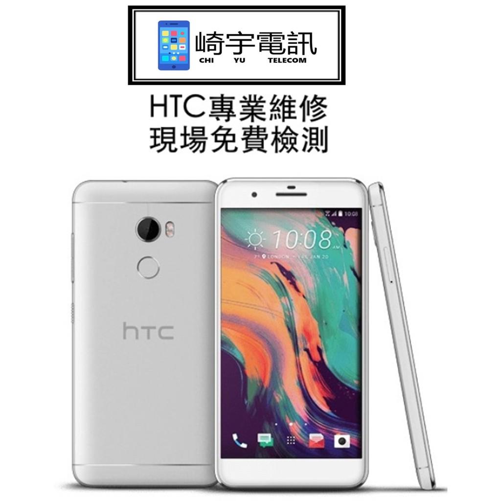 🔧🔨崎宇電訊 HTC One X10 內置電池 耗電 換電池 手機電池 內建電池 無法充電 電池膨脹 現場維修換到好