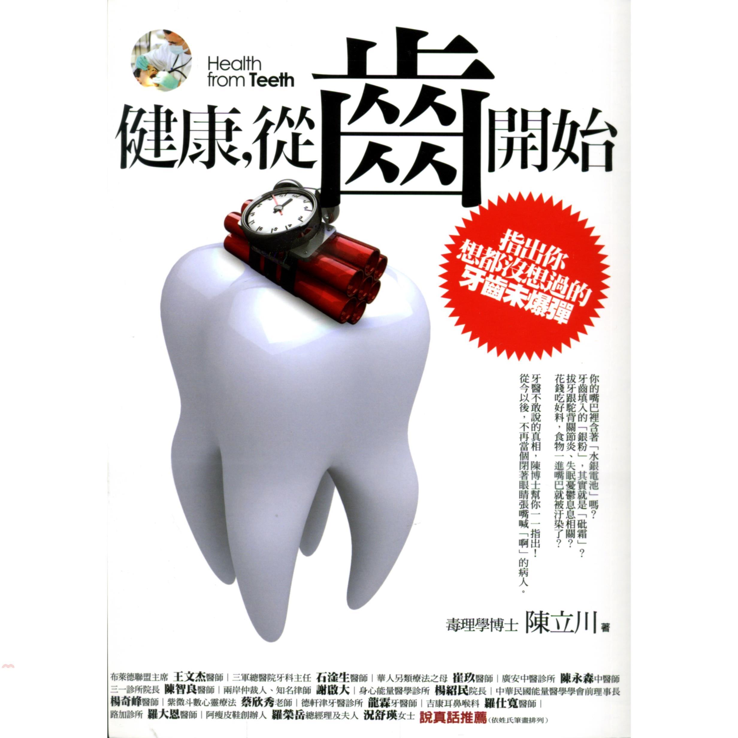 《大於創意文化》健康,從齒開始:指出你想都沒想過的牙齒未爆彈[9折]